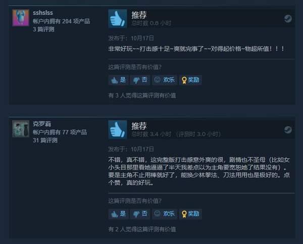 """天天狼人杀_《少林九武猴》Steam""""好评"""" 剧情和设定很有中国风-第3张图片-游戏摸鱼怪"""
