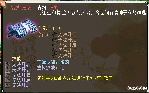 """《【煜星测速注册】大话西游2终极技能""""春回大地"""",这些负面状态它也无能为力》"""