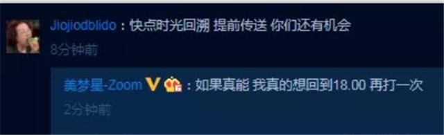 四大名捕震关东高清_止步八强后JDG选手反驳RNG粉丝:如果真的能时空回溯,我会用出来-第3张图片-游戏摸鱼怪