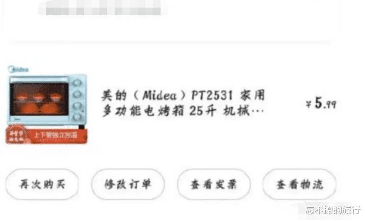 美的烤箱竟售价5.99,被薅24万件,亏损7000万,京东的补偿出来了