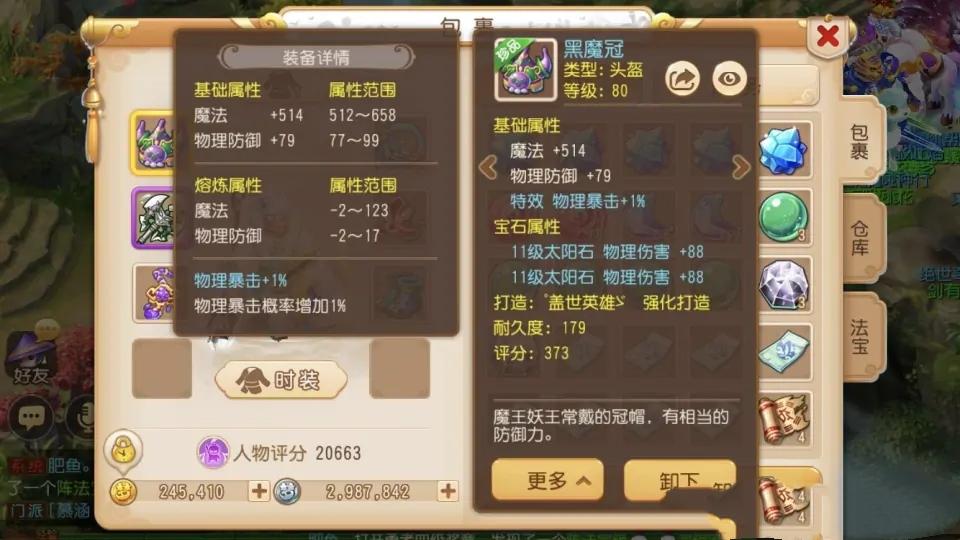 黑色洛城攻略_梦幻西游:魔王选择加体还是加耐?耐力的提升更明显!