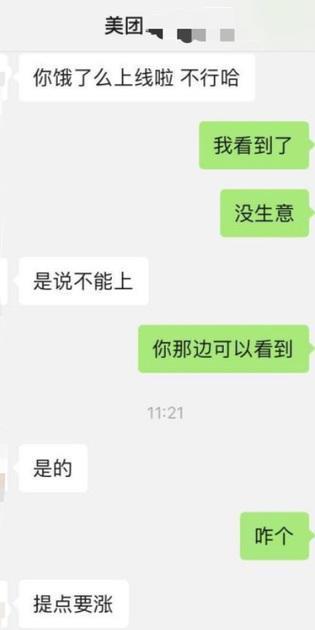 """2019互联网盘点:美团因""""二选一""""多次被罚,人民网点名批评"""