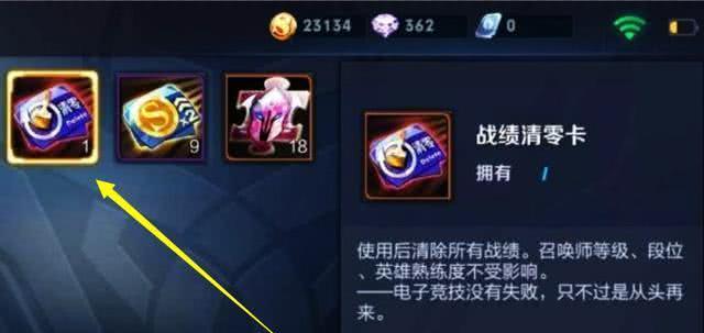 王者荣耀:玩家强烈要求战绩清零卡上架,但,如今已千金难求! 王者荣耀 手游热点  第2张