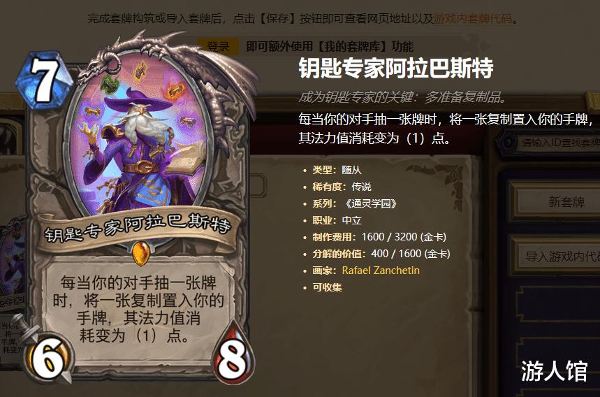 大梁城_炉石传说:竞技场的中立卡也有几个扛把子,选了它们就会胜率大增
