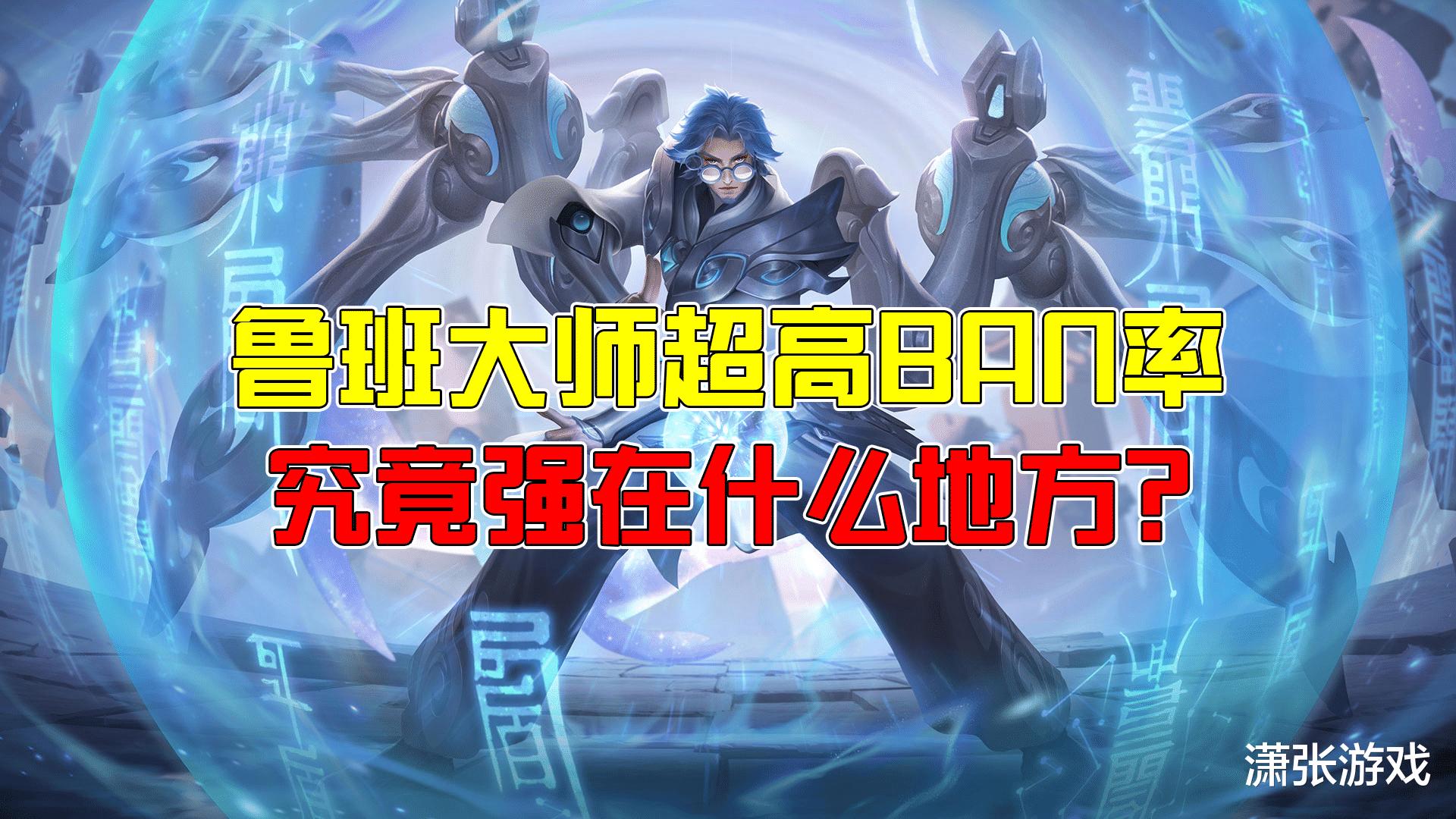 王者荣耀:鲁班大师最新Ban率64.20%的3个原因,附带细节攻略! 鲁班 王者荣耀 单机资讯  第1张