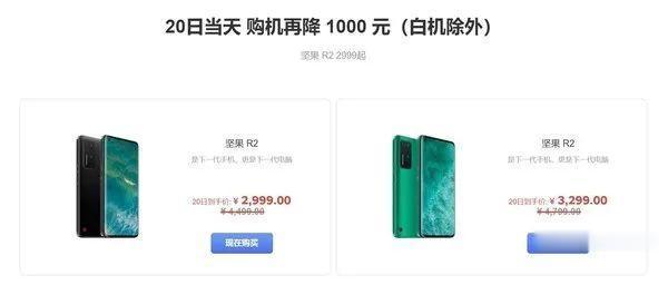 坚果手机官方微博预告,即日起到1月17日 数码科技 第1张
