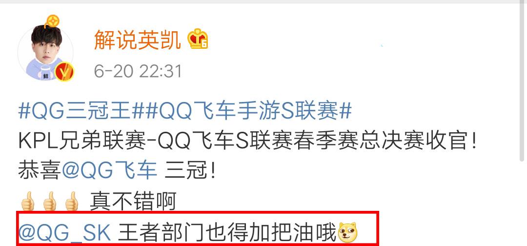 《【煜星娱乐测速登录】QG零封AG获得总冠军,老板菲菲发文鼓励,英凯隔空喊话SK》