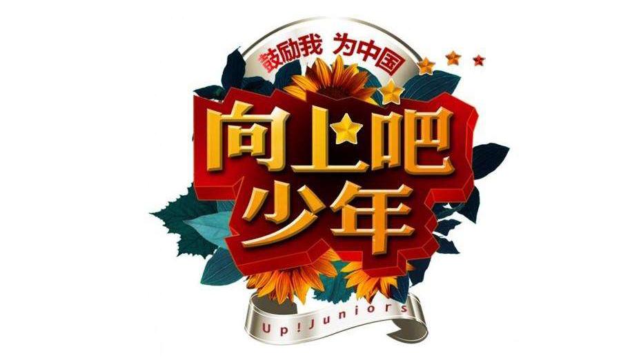 """8年前这档综艺真是""""绝了"""",淘汰了王俊凯、易烊千玺、蔡徐坤"""