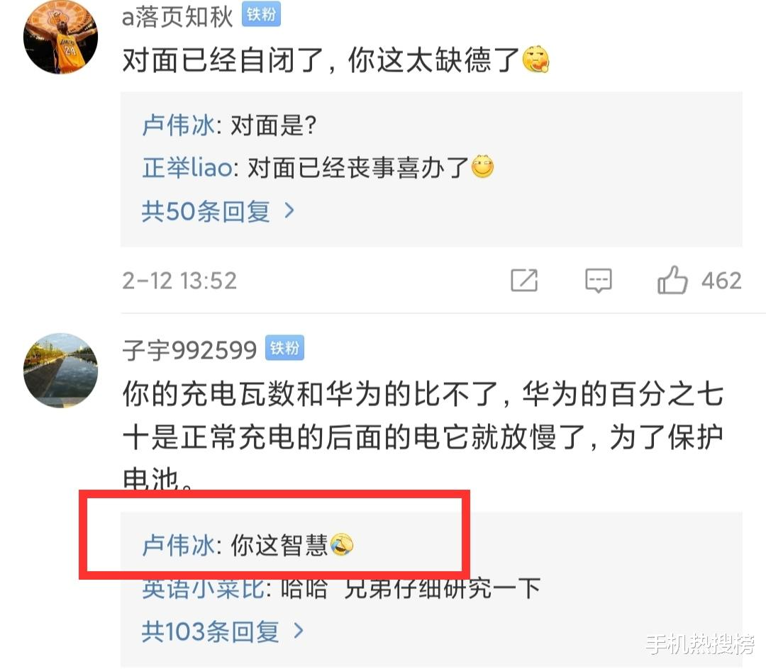 网友称小米快充技术和华为比不了,卢伟冰嘲讽:你这智慧