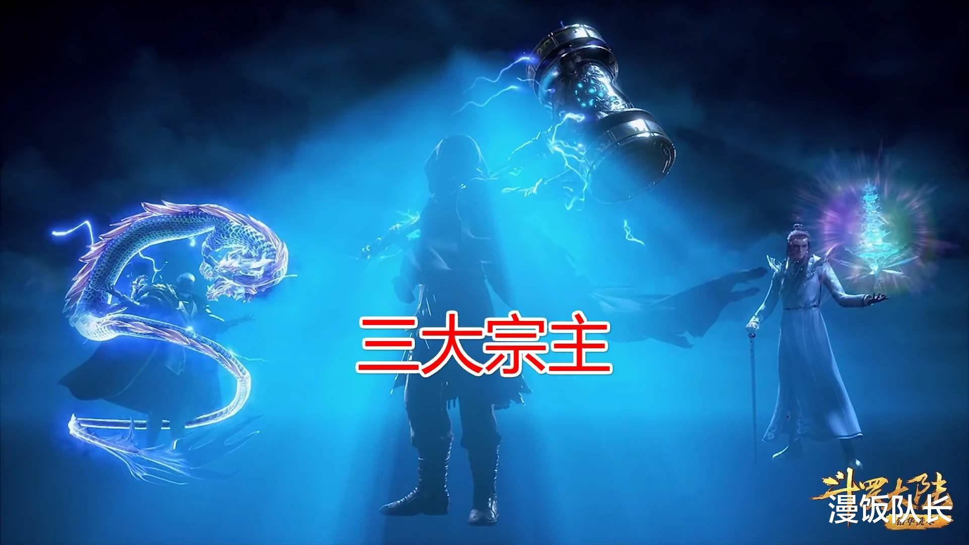 星石传说_斗罗大陆:上三宗宗主的实力差距,宁风致的成败都在于七宝琉璃塔