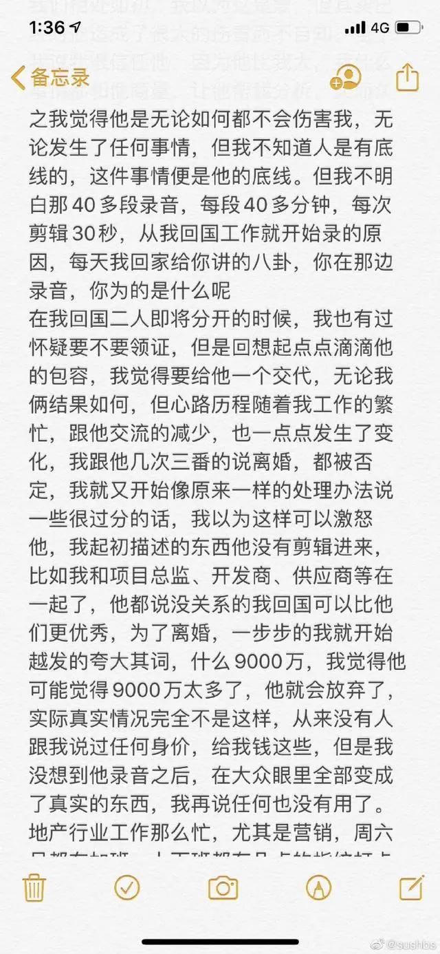 """""""绿地事件""""的张雨婷疑似发声道歉,求不要曝光剩下的40多段的录音资料"""