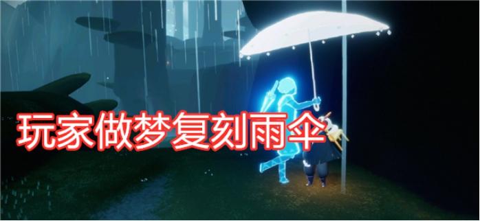 仙剑奇侠传3的主题曲_光遇:做梦都想复刻雨伞?玩家梦境被大众支持,希望是预言家-第1张图片-游戏摸鱼怪