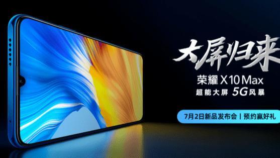 华为荣耀X10 Max即将发布,7.2寸超能大屏震撼来袭,你期待吗?