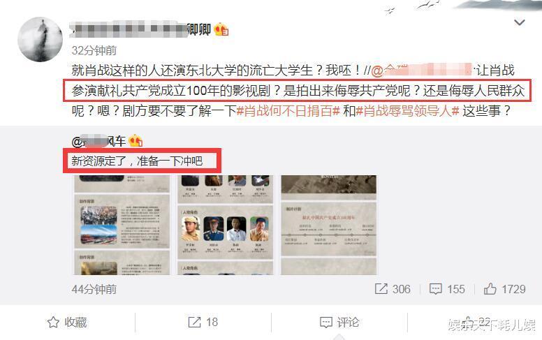 《王牌》后肖战新剧定了?演央视剧大学生阵容强大,227粉丝已经开始举报插图10