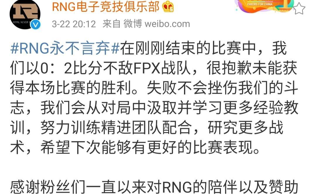 FPX零封RNG轻松获胜,赛后RNG官博被粉丝爆破:枣,队危,速归