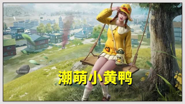《【合盈国际官网】和平精英:小黄鸭裙子太短?成氪金的标准,贫富差距越来越明显》