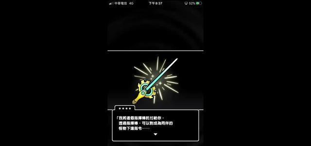 战略RPG《勇者斗恶龙战略指挥家》转生异世界化身魔物指挥官插图(1)