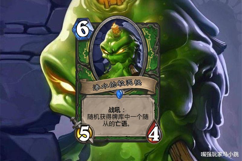 """《【煜星app注册】炉石传说:这6张""""软泥怪""""不吃武器,另辟蹊径走上巅峰!》"""