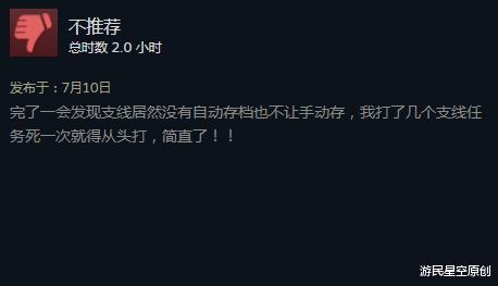 Steam全球热销榜更新,《紫塞秋风》登顶榜首 紫塞秋风 单机资讯  第7张