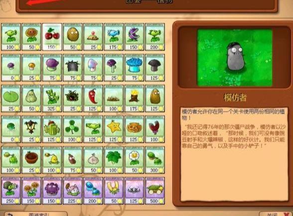 """植物大战僵尸:除了玉皇大帝,它也有""""照妖镜"""",将植物打回原形 僵尸游戏 僵尸 植物大战僵尸 植物 单机资讯  第4张"""