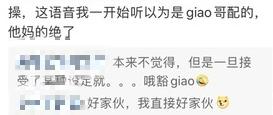 王者荣耀李小龙皮肤口碑翻车,语音被网友群嘲:请giao哥配的?插图(4)