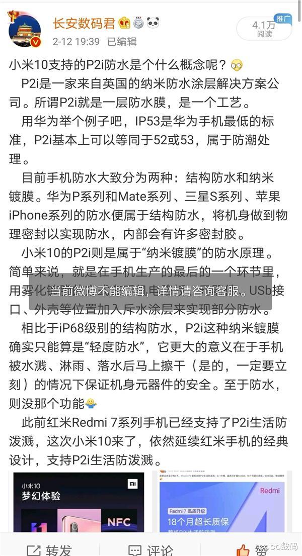 """小米10Pro被曝略有""""缺陷""""!算不得顶级旗舰"""
