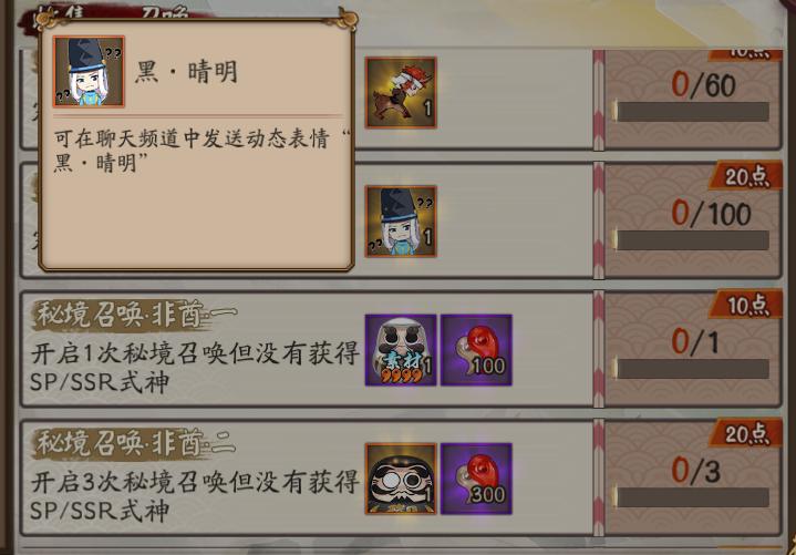 """《【煜星娱乐注册】阴阳师:游戏中那些难以完成的成就,有的要钱,有的要""""肝""""!》"""