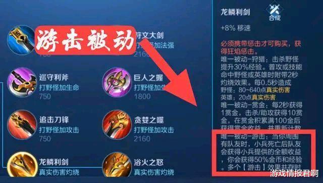 王者荣耀:新版本黄打野刀被砍废了?事实却是真伤大幅度增加插图
