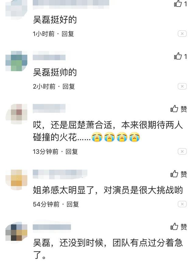 《长歌行》通告来了!因屈楚萧闹解约吴磊临开拍来救场,网友懵了