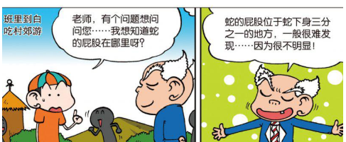 拉克丝符文_爆笑校园:白吃村的动物真奇特,不属于常识范围内