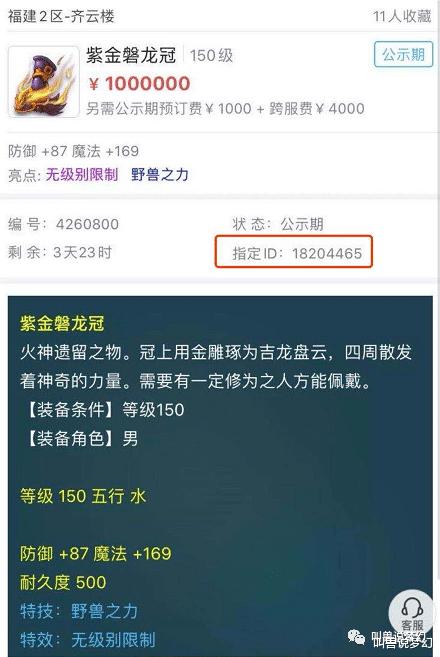 《【煜星娱乐平台注册】梦幻西游:无级别野兽头开价到500万?真相究竟如何?》