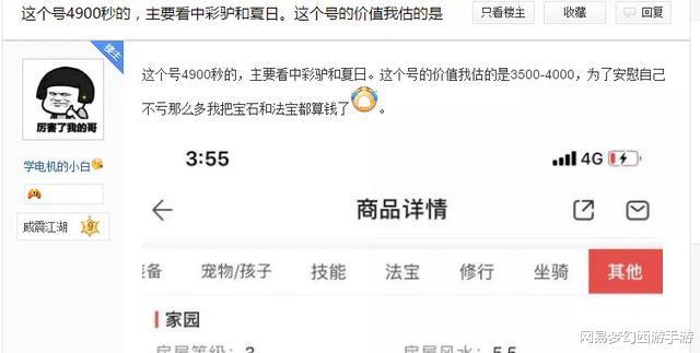 《【煜星平台官网注册】梦幻西游手游:绝版坐骑加夏日晴空时装!这个角色真的值4900元吗?》