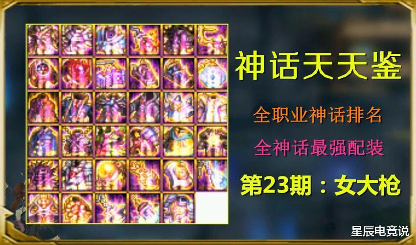 韩服游戏_DNF:【神话天天鉴】第23期 :女大枪神话榜,军神耳环排名第七?