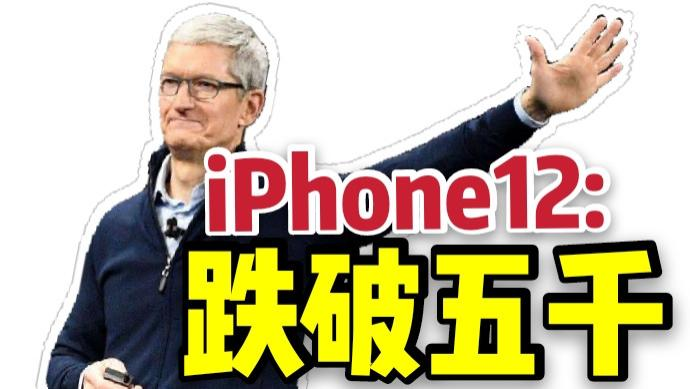 跌破五千!曝苹果iPhone12起售价4599:屏下指纹或取代面部解锁