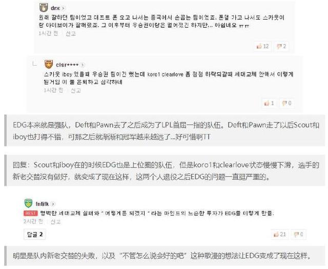 《【手机煜星注册】韩国网友热议EDG无缘夏季赛季后赛:Scout也成为院长了》