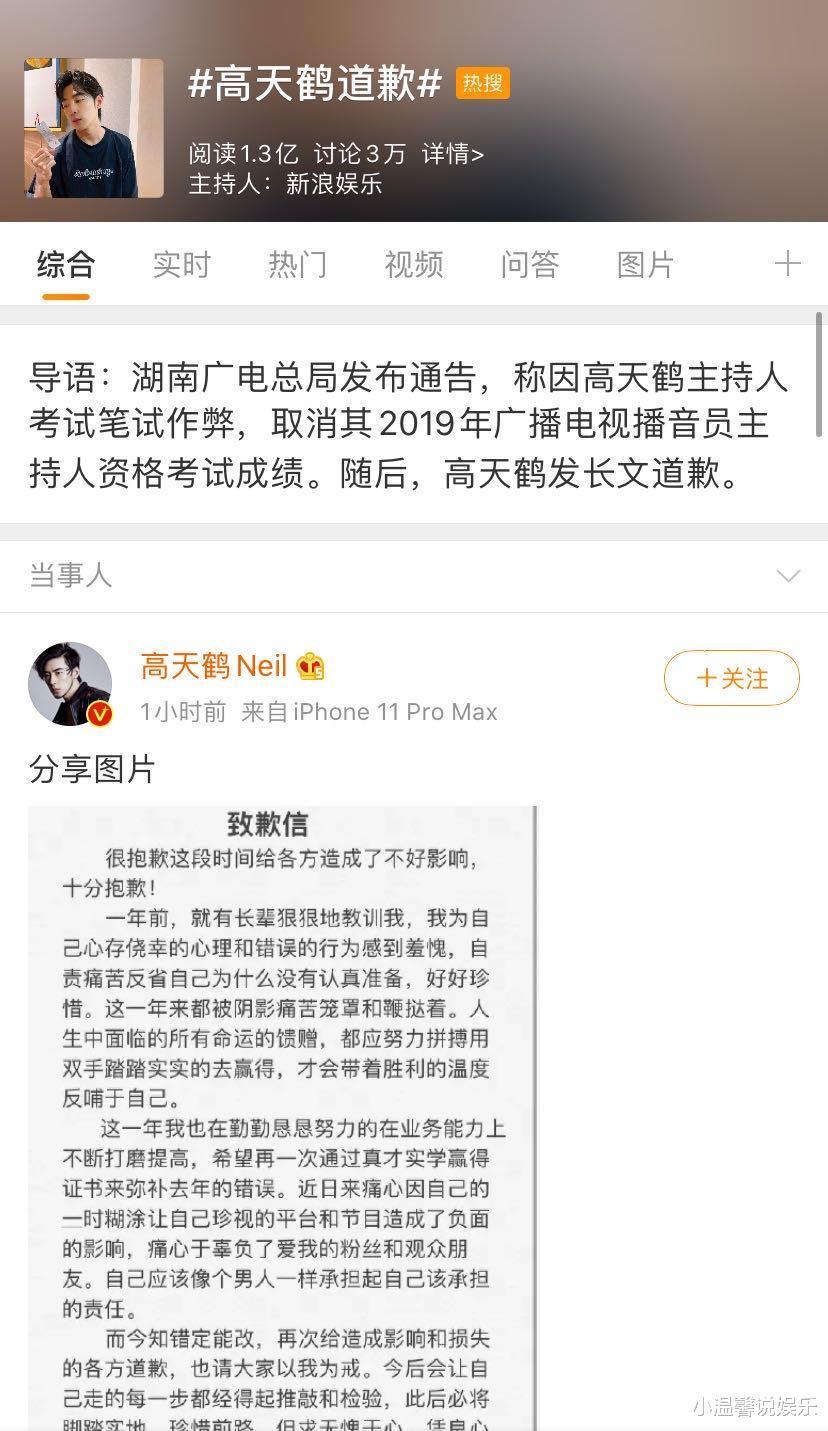 高天鹤考试作弊《天天向上》除名!被广电总局发通告,随后发长文致歉