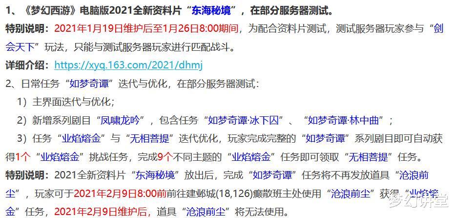 《【煜星测速注册】梦幻西游:1.19维护解读,三千亿经验,戏票取消,系统出售小66》