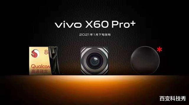 vivoX60Pro+1月21日发布,支持55W超快闪充 好物评测 第2张