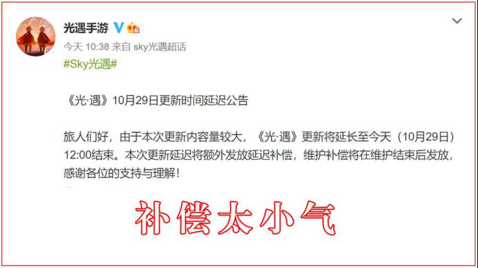 天堂2私服网站_光遇:新版本又延迟2小时,官方补偿2根蜡烛,还藏有猫腻?