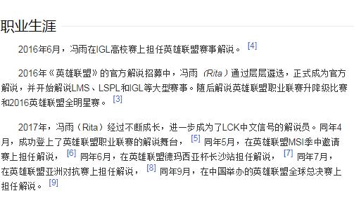 《【煜星娱乐官方登录平台】LPL女解说rita贪便宜吃大亏,现在自掏腰包14万做补偿》