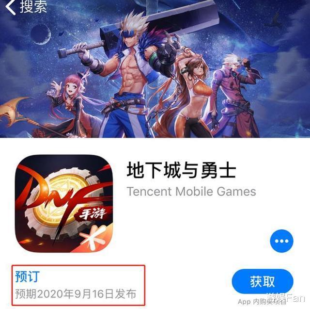《【煜星平台怎么注册】8月93款iOS游戏将通过预订转上架,《DNF手游》延迟上线》