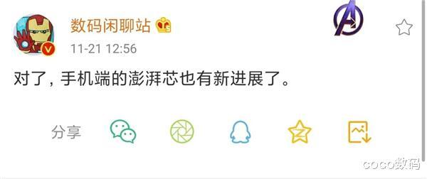 """骁龙865又现""""中美合研""""!为何澎湃芯片一直都没有消息?"""