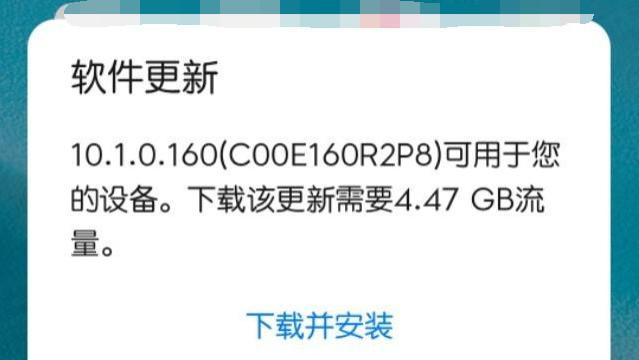 华为的系统更新了,更新包4.47G,华为是被逼急了?