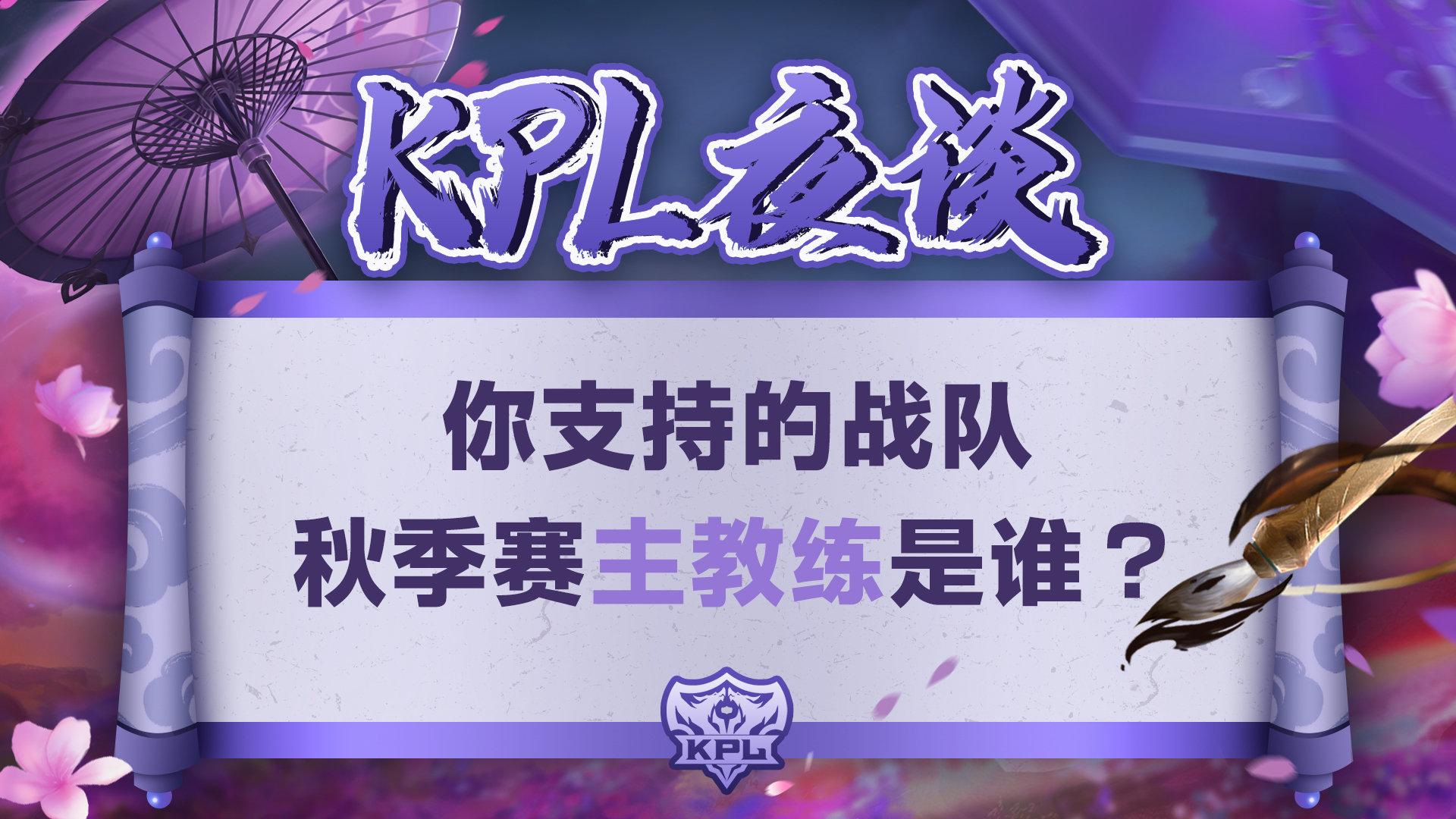 《【煜星娱乐线路】2020KPL秋季赛转会期即将结束,主教练变动不小,猫神去向官宣!!!》