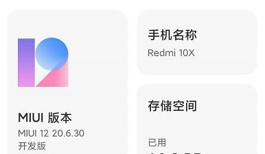 MIUI12 20.6.30更新,小米10系列发布MIUI12安卓11内测!