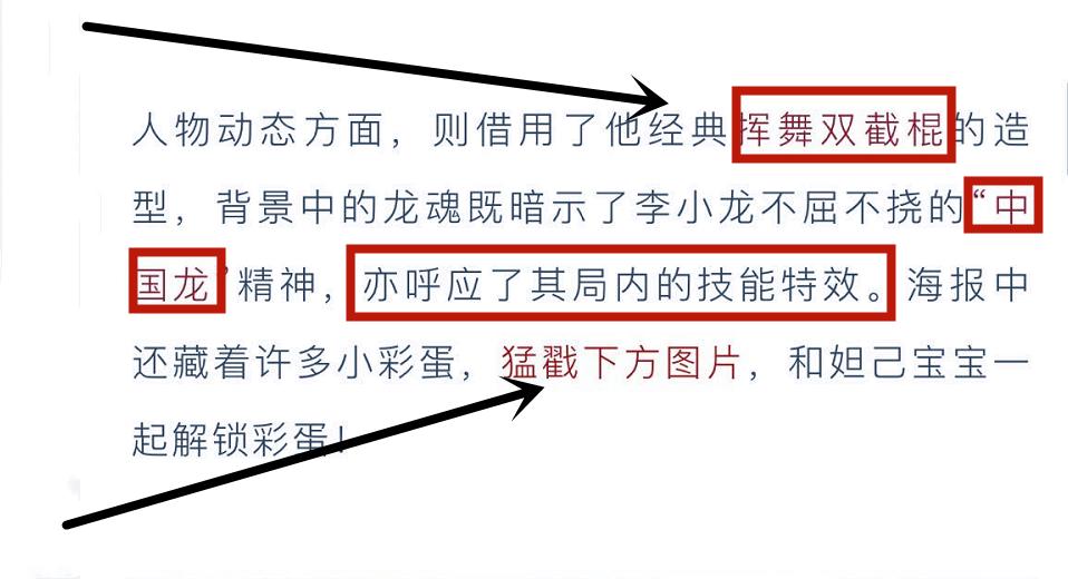 魔兽世界片头动画_王者荣耀:李小龙技能特效曝光?中国龙很亮眼,双截棍才是关键-第4张图片-游戏摸鱼怪