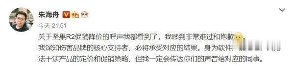 坚果手机官方微博预告,即日起到1月17日 数码科技 第3张
