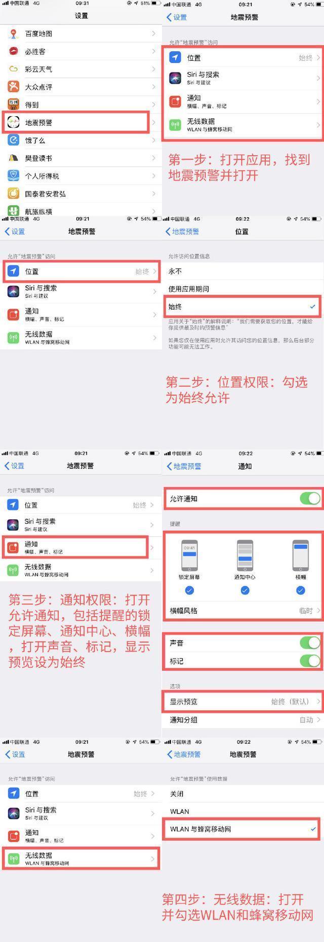 转给家人,华为、苹果地震预警APP设置,小米地震预警开启途径 地震 地震预警 每日推荐  第5张