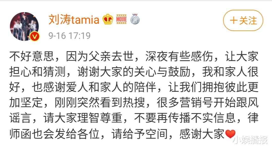 王珂被爆投资亏损12亿,刘涛深夜感伤发文:太无力