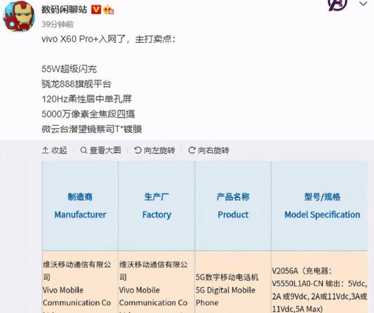 不出意外,就连价格vivoX60Pro+也会比iPhone 好物评测 第3张